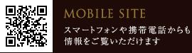 スマートフォンや携帯電話からも情報をご覧いただけます