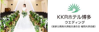 KKRホテル博多ウエディング